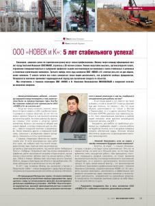 Московские торги _ Николаев